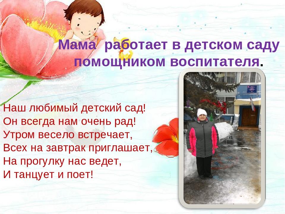 Мама работает в детском саду помощником воспитателя. Наш любимый детский сад...