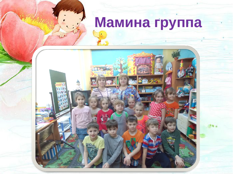 Мамина группа