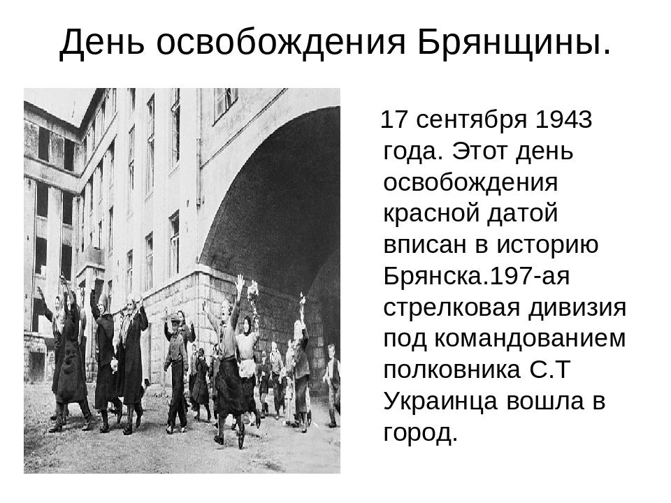 Настроение, картинки с днем освобождения брянщины