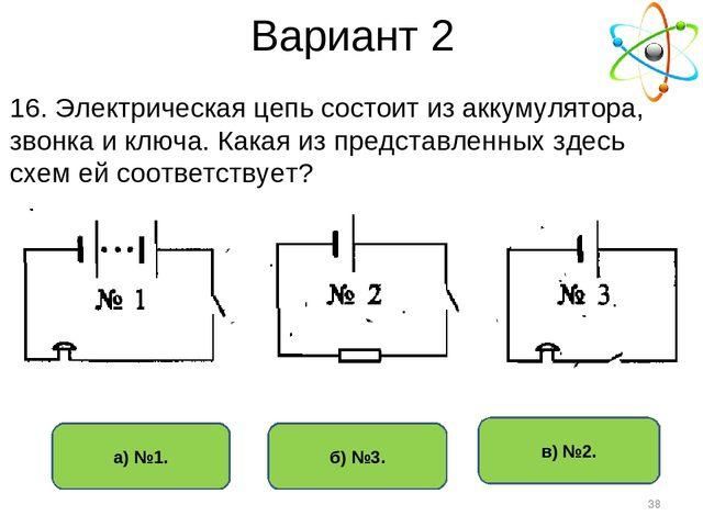 Электрическая цепь состоит из