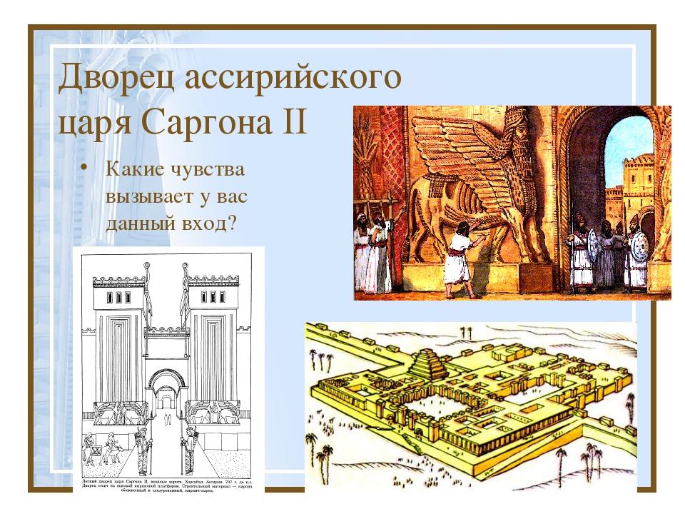 Дворец ассирийского царя Саргона II Какие чувства вызывает у вас данный вход?