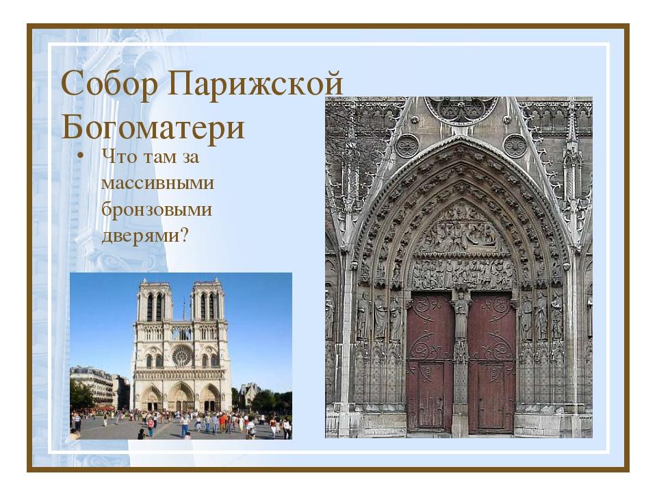 Собор Парижской Богоматери Что там за массивными бронзовыми дверями?