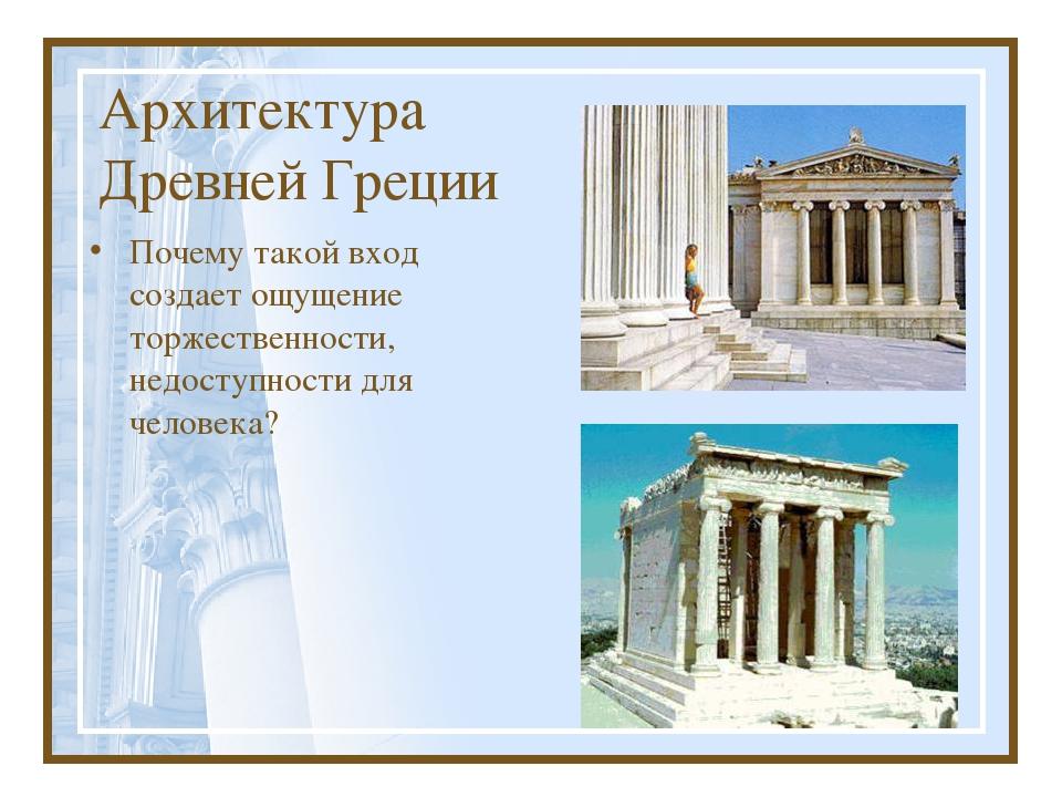 Архитектура Древней Греции Почему такой вход создает ощущение торжественности...