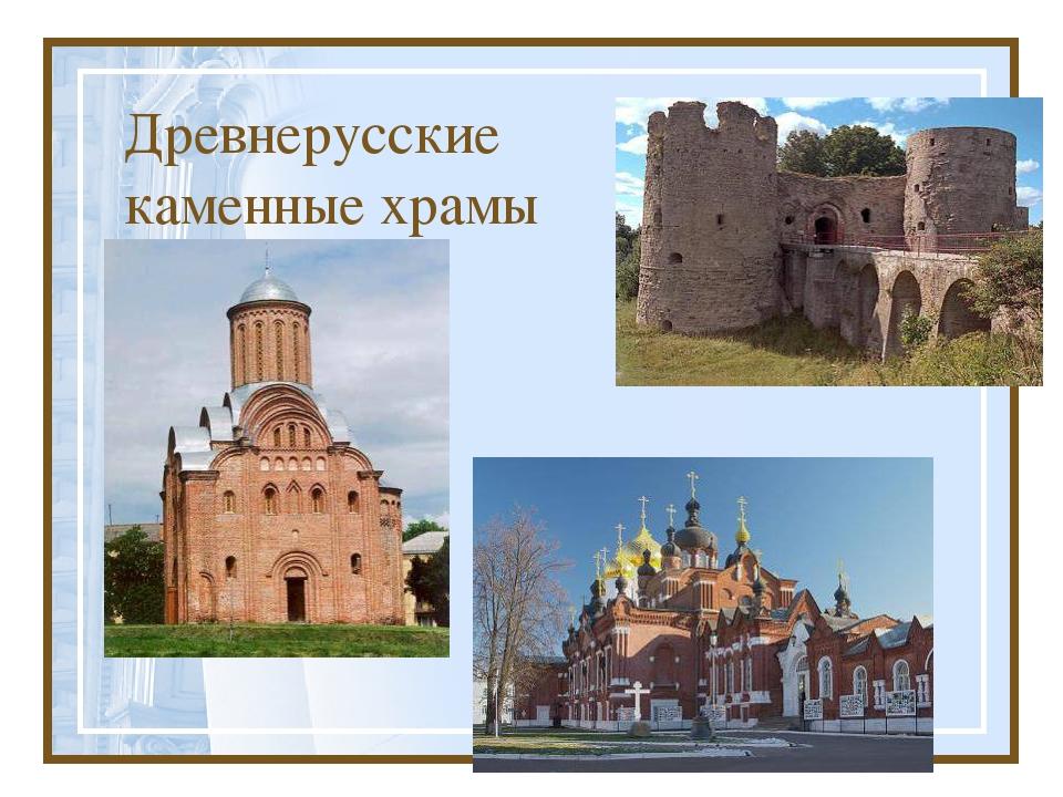 Древнерусские каменные храмы
