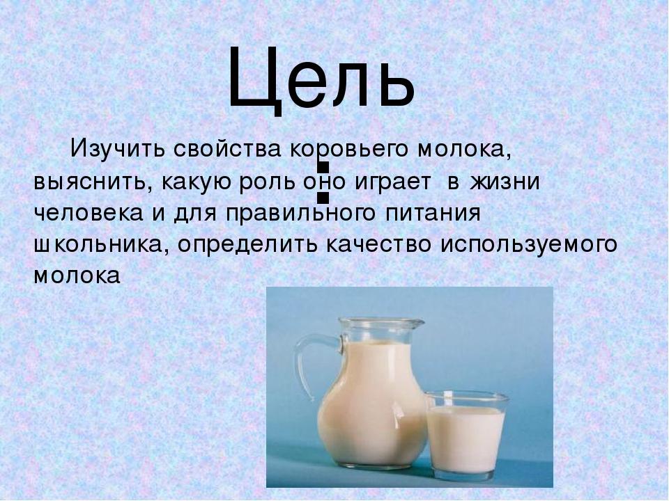 молоко и похудение какую роль