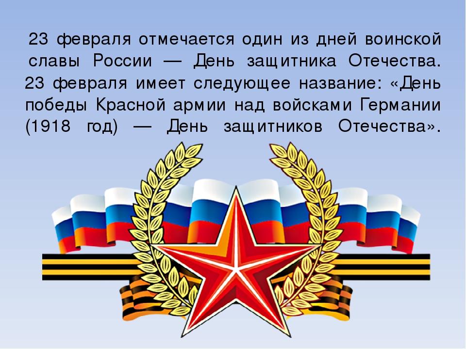 Картинки день воинской славы россии 23 февраля, любви для