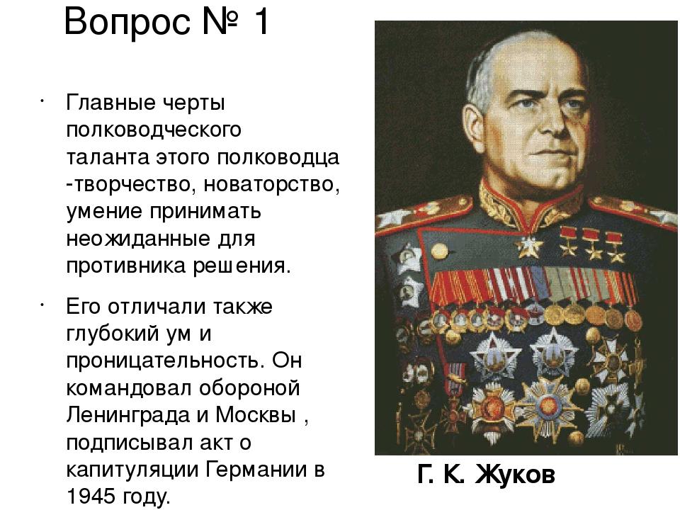 Вопрос № 1 Главные черты полководческого талантаэтого полководца -творчество...