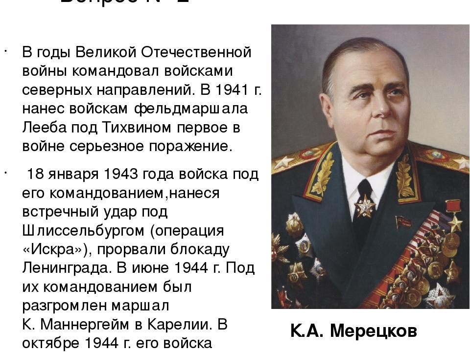 Вопрос № 2 В годы Великой Отечественной войныкомандовал войсками северных на...