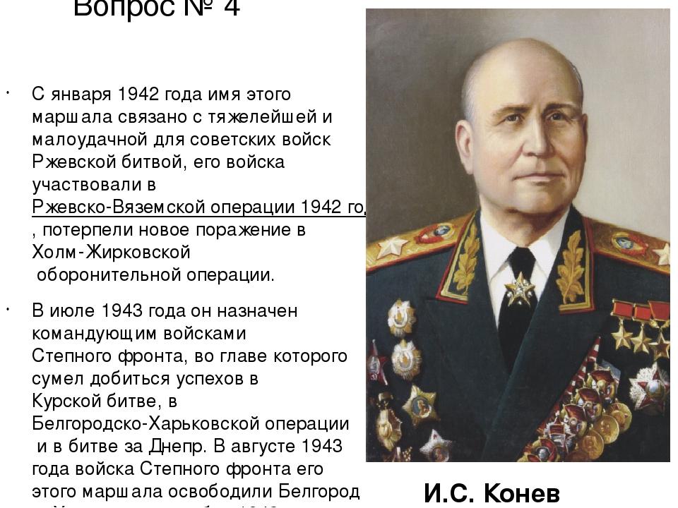 Вопрос № 4 С января 1942 года имя этого маршала связано с тяжелейшей и малоуд...