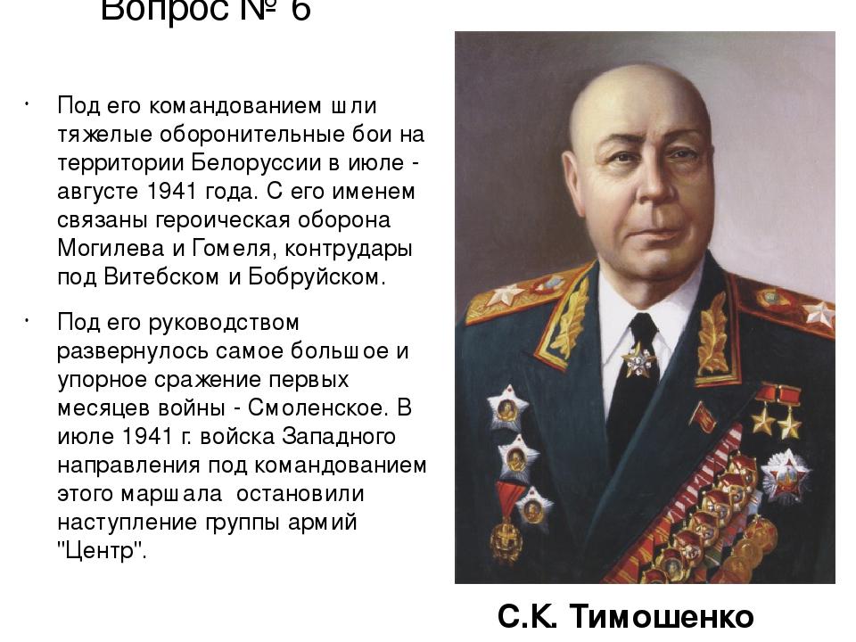 Вопрос № 6 Под его командованием шли тяжелые оборонительные бои на территории...