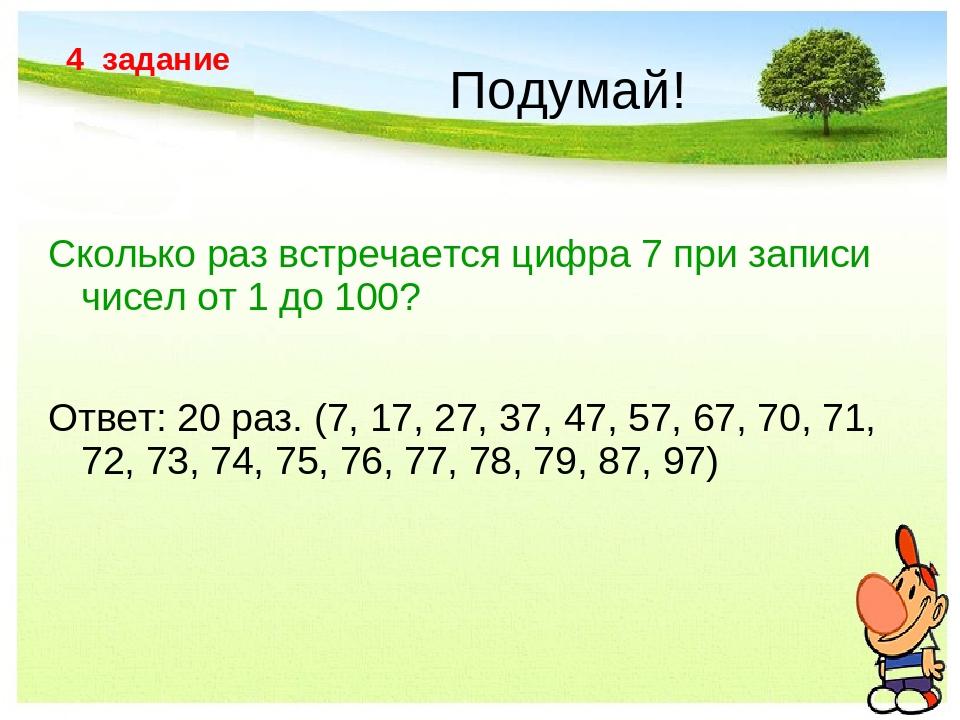 Подумай! Сколько раз встречается цифра 7 при записи чисел от 1 до 100? Ответ:...