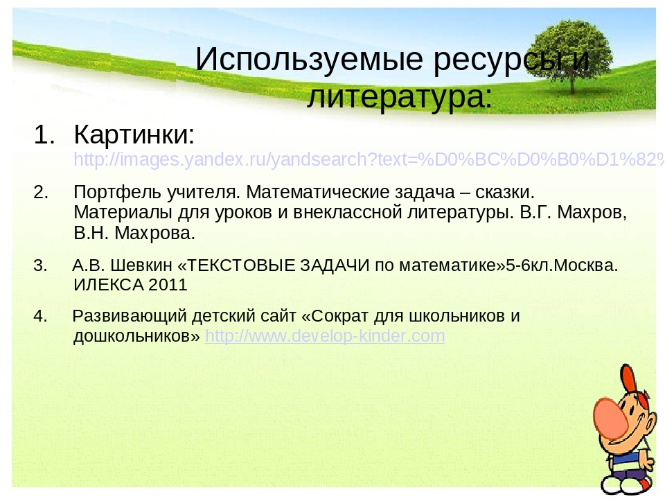 Используемые ресурсы и литература: Картинки: http://images.yandex.ru/yandsear...