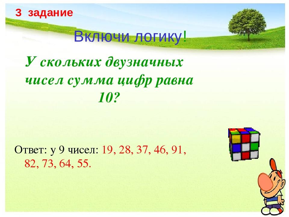 Включи логику! У скольких двузначных чисел сумма цифр равна 10? Ответ: у 9 ч...