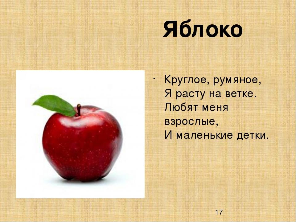 каких картинки к слову яблоня всех