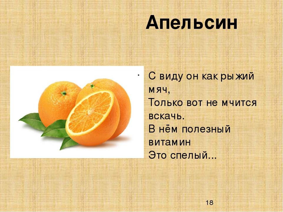загадки про апельсин с картинками сообщают местные сми