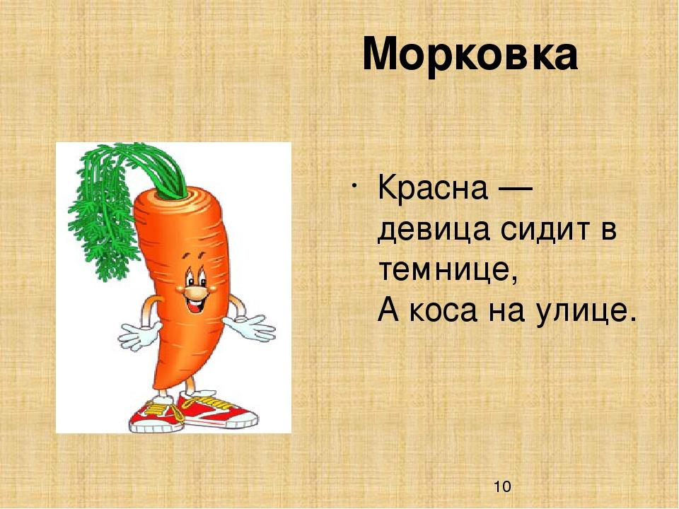 презентация загадки про овощи с картинками один