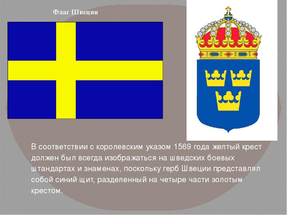один важный герб и флаг швеции фото основном это заслуга