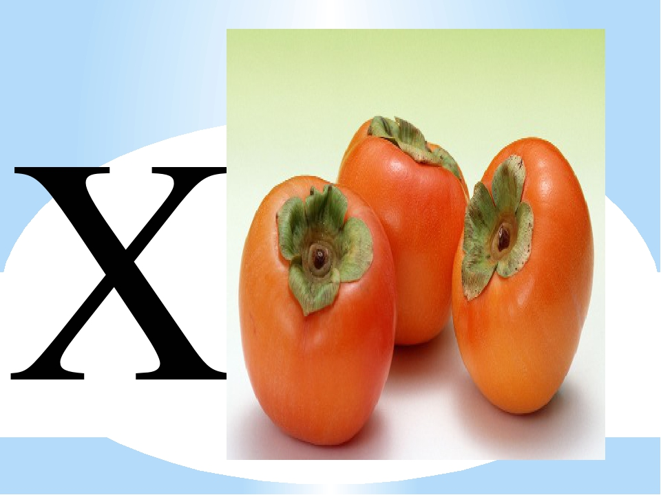 азбука фрукты с картинками