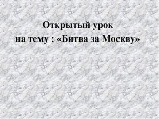 Открытый урок на тему : «Битва за Москву»