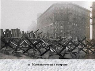 11 Москва готова к обороне