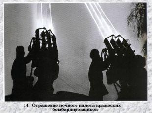 14 Отражение ночного налета вражеских бомбардировщиков