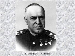 20 Маршал Г.К. Жуков