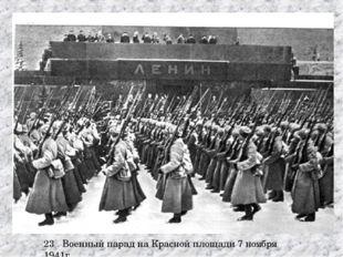 23 Военный парад на Красной площади 7 ноября 1941г.
