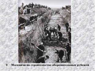 9 Москвичи на строительстве оборонительных рубежей