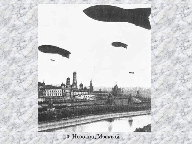 13 Небо над Москвой
