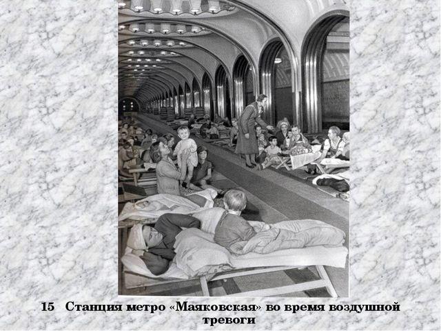 15 Станция метро «Маяковская» во время воздушной тревоги