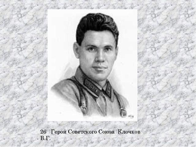 26 Герой Советского Союза Клочков В.Г.