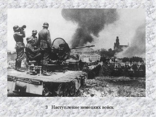 3 Наступление немецких войск