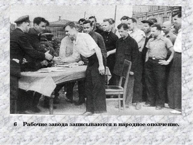 6 Рабочие завода записываются в народное ополчение.