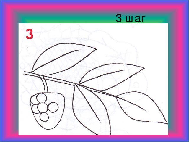 3 шаг
