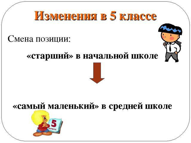Адаптация пятиклассников педагогический совет