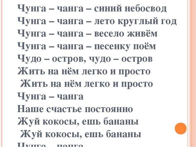 МИНУСОВКА ПЕСНИ ЧУНГА ЧАНГА СКАЧАТЬ БЕСПЛАТНО
