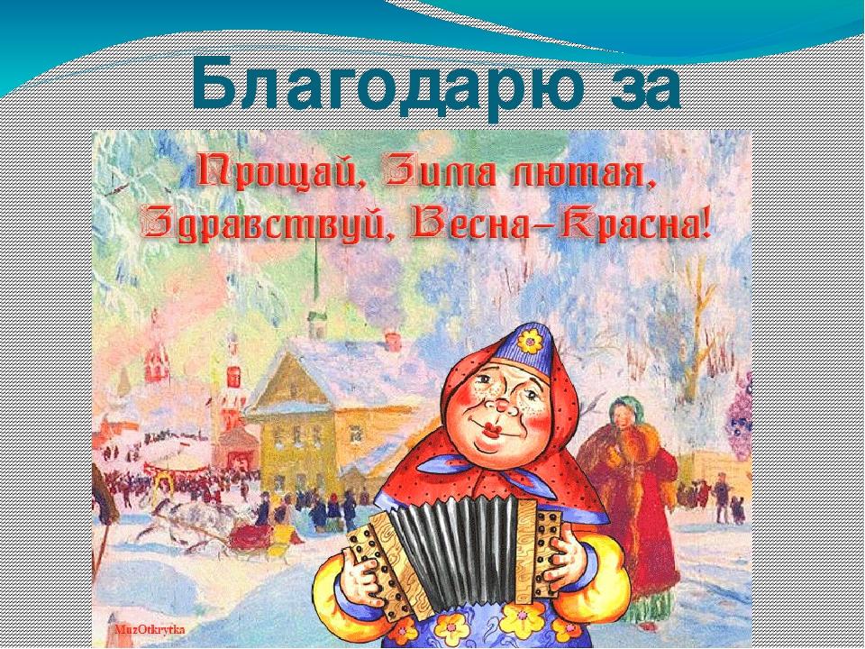 Большие анимационные открытки проводы масленицы проводы зимы, добрым утром