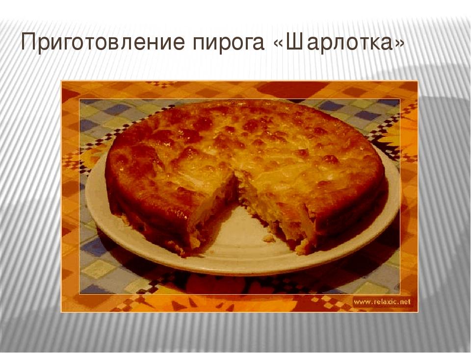 Яблочные пироги, рецепты с фото на RussianFood.com: 302 ...