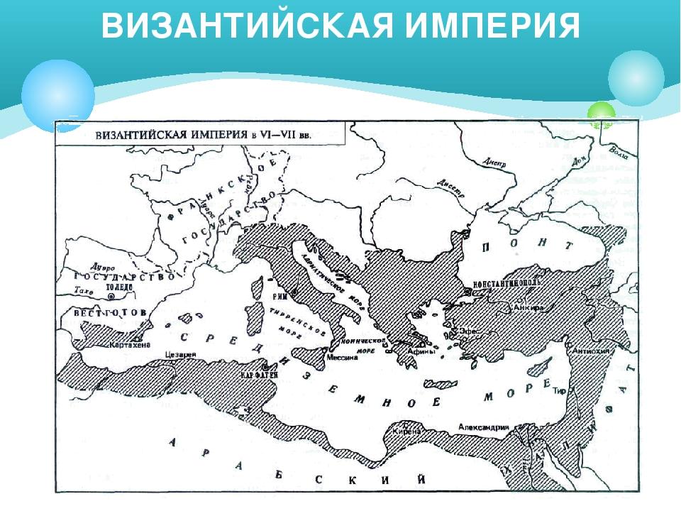 негр кончил византийская империя часто неопознанные