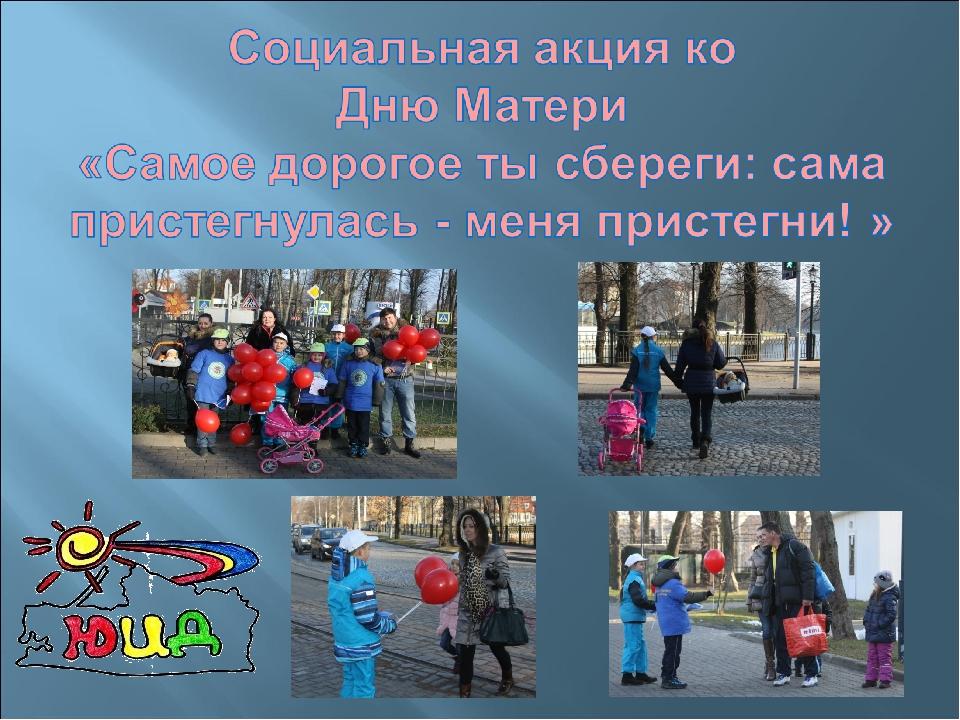 огромное социальный проект день матери христианством Русь