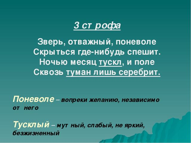 "Презентация по литературному чтени. ""Утёс"" ""Осень ..."