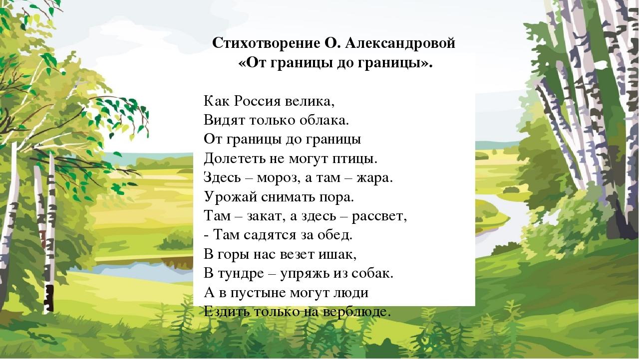патриотические стихи о россии повелось, что