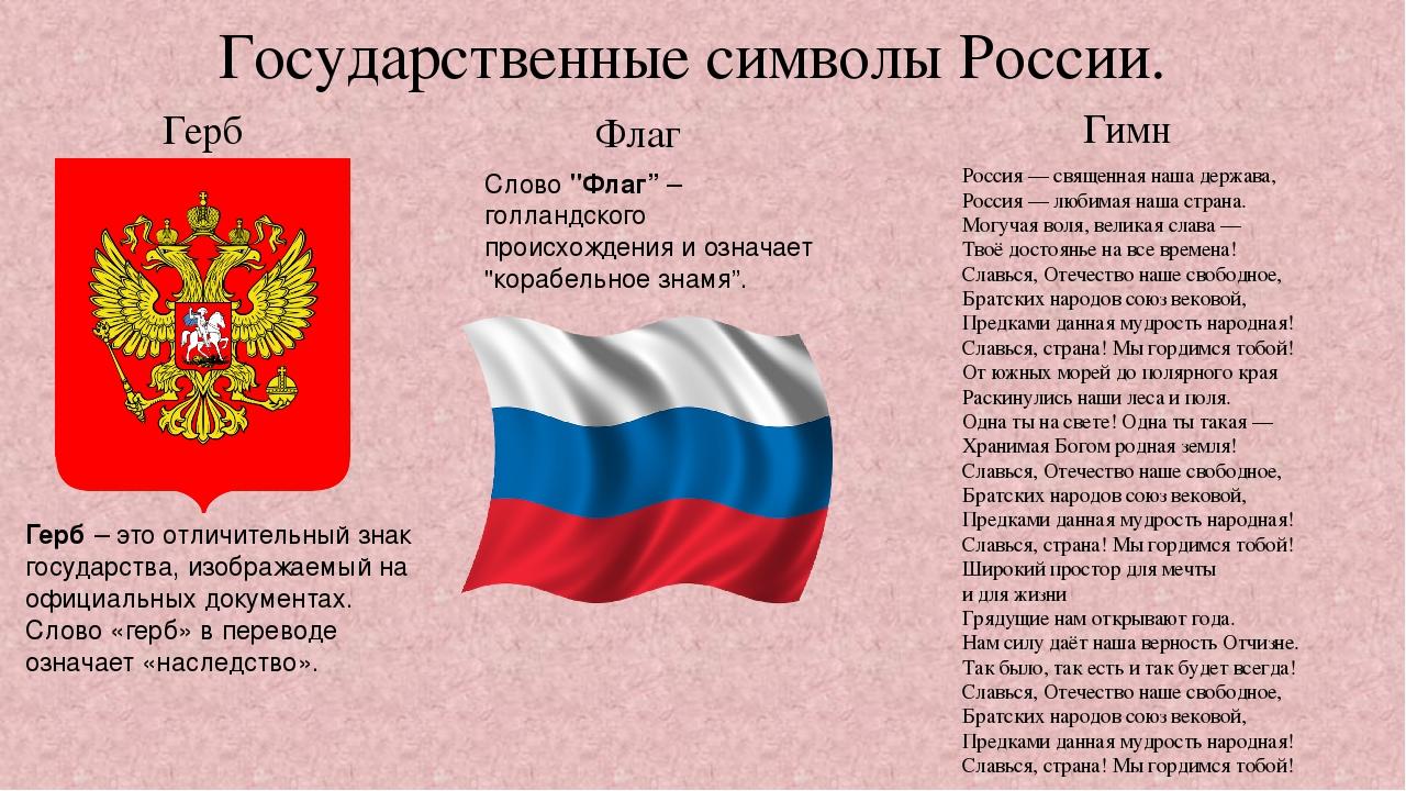 сверху государственный символ россии презентация подвенечные