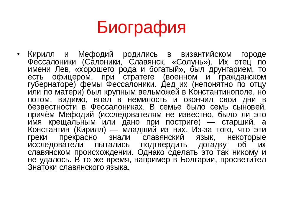 Биография Кирилл и Мефодий родились в византийском городе Фессалоники (Салони...