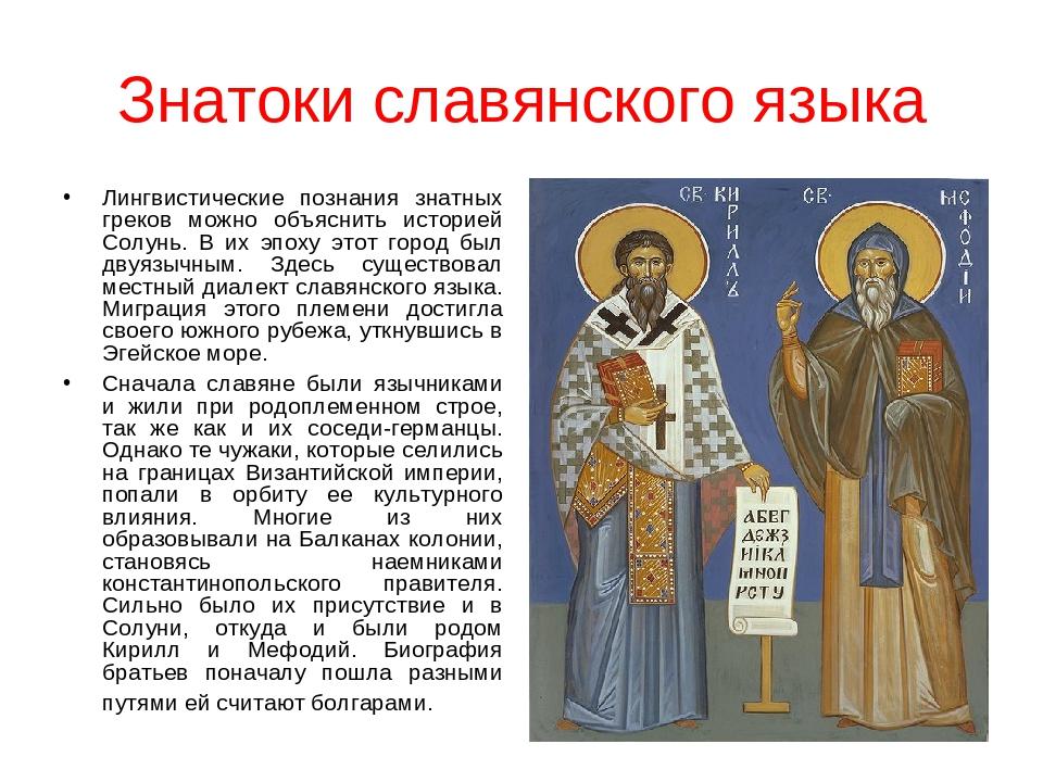 Знатоки славянского языка Лингвистические познания знатных греков можно объяс...