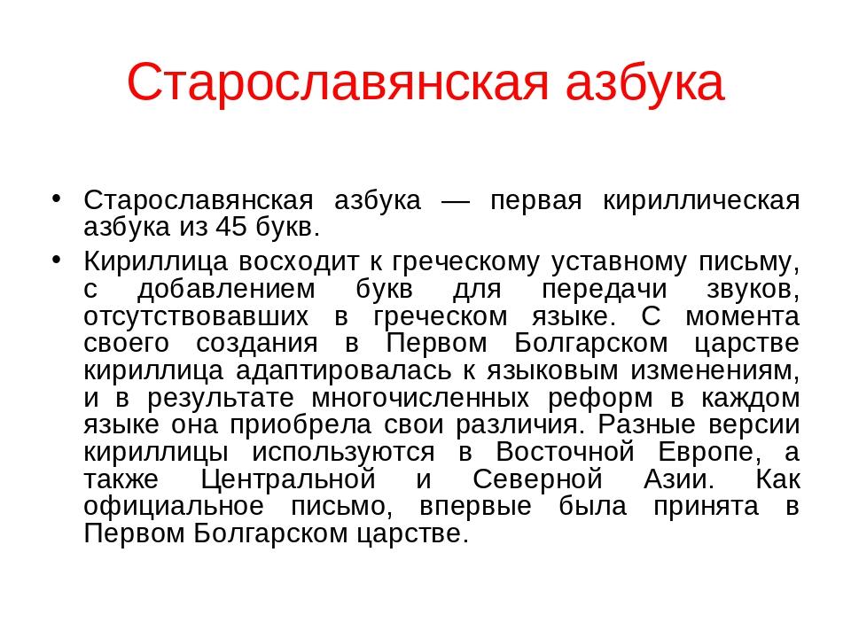 Старославянская азбука Старославянская азбука — первая кириллическая азбука и...