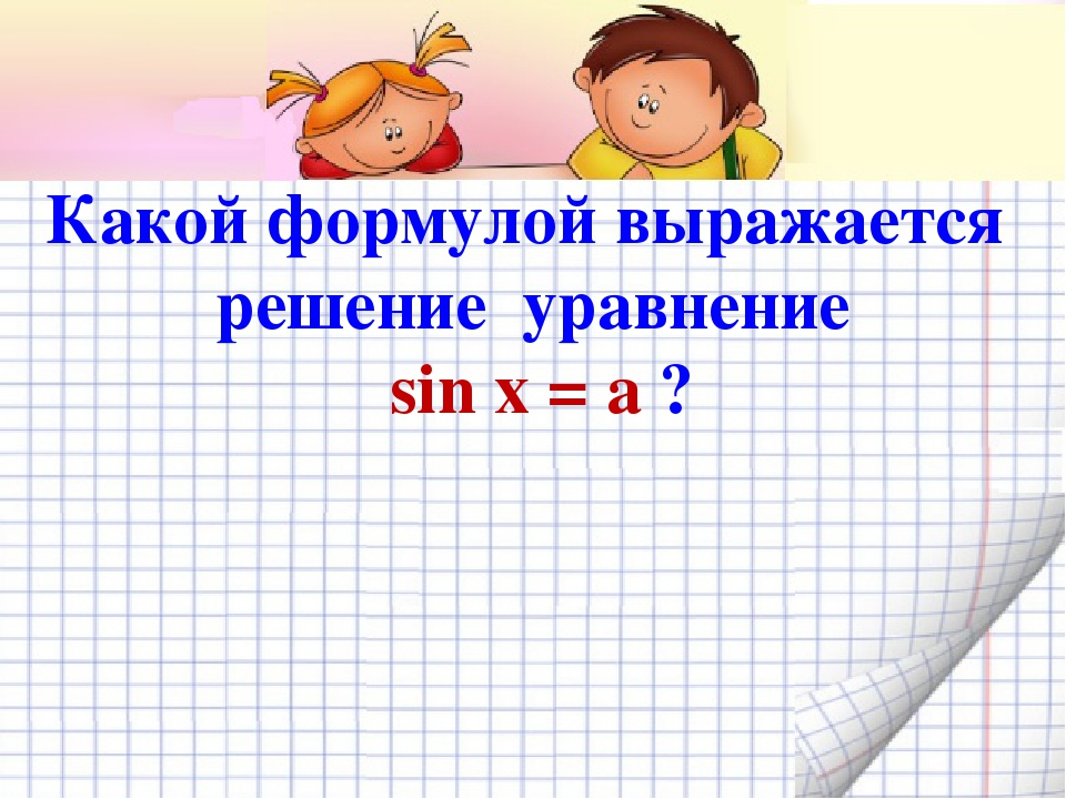 Какой формулой выражается решение уравнение sin x = a ?