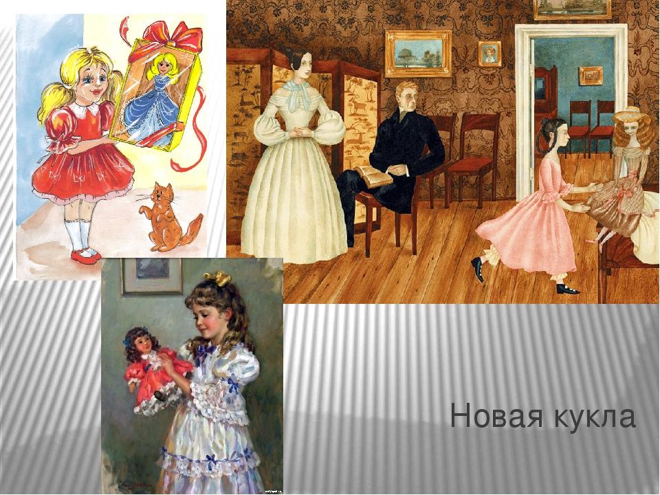 Иллюстрации к произведению чайковского новая кукла начале