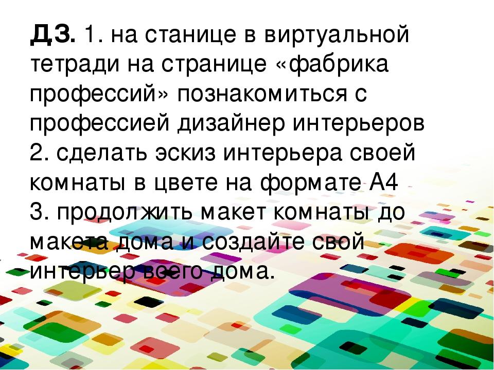 Д.З. 1. на станице в виртуальной тетради на странице «фабрика профессий» позн...