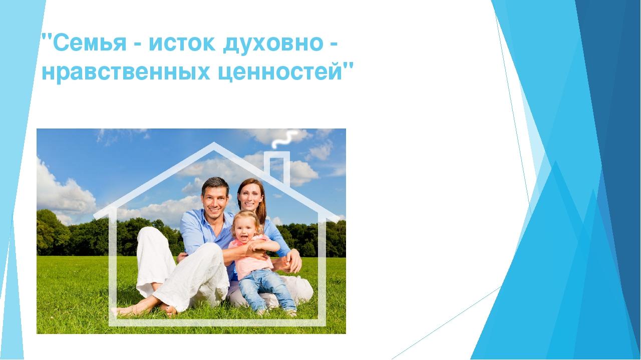 Картинки про ценности семьи